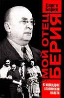 Берия Серго Мой отец Берия. В коридорах сталинской власти 5-224-02747-0