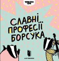 Рубан Романа Славні професії борсука 978-617-7395-08-8