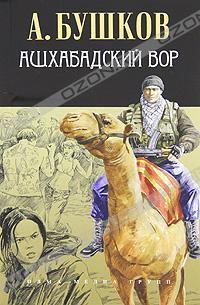 Бушков Александр Александрович  Все книги автора в