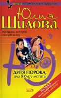 Юлия Шилова Дитя порока, или Я буду мстить 5-699-11407-6