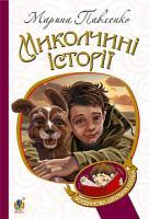 Павленко Марина Степанівна Миколчині історії 978-966-10-4198-0