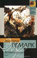 Эрих Мария Ремарк Возвращение 5-17-027501-3