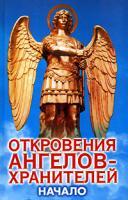 Любовь Панова, Ренат Гарифзянов Откровения ангелов-хранителей. Начало 978-5-17-010501-4, 978-5-9713-1314-4