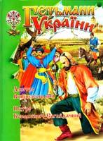 Упорядник В. Товстий Гетьмани України 966-7991-54-7