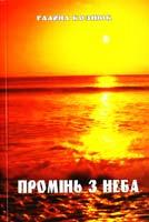 Кознюк Галина Промінь з неба. Духовно-пізнавальні роздуми 978-966-2289-49-7