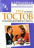 авт.-сост. Е.В. Высоцкая 5555 лучших тостов и поздравлений в стихах 978-985-13-8628-0