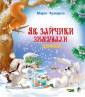 Чумарна Марія Іванівна Як зайчики зимували.Казки. 978-966-10-0885-3