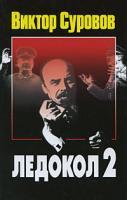 Виктор Суровов Ледокол 2 978-985-513-443-6