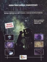 Майлз Л. ,Сміт А. Світ космосу. Повна ілюстрована енциклопедія. 966-424-031-1
