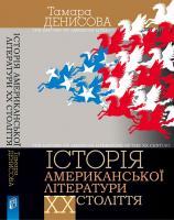 Денисова Тамара Історія американської літератури ХХ ст. 978-966-518-593-2