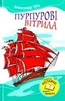 Грін Олександр Пурпурові вітрила 978-617-538-104-5