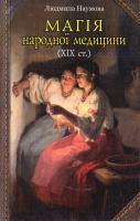 Наумова Людмила Магія народної медицини (XIX ст.) 978-966-10-3519-4