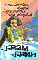 Грин Грэм Стамбульский экспресс; Путешествия с моей тетушкой 5-85869-082-3