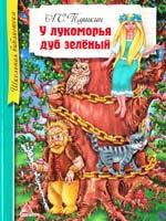 Пушкин Александр У лукоморья дуб зеленый 978-617-594-770-8