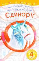 Лущевська Оксана Єдиноріг 978-966-10-4130-0