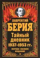 Берия Лаврентий Тайный дневник 1937-1953 гг. Первое полное издание 978-5-995-50377-4