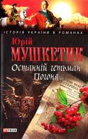 Мушкетик Юрій Останній гетьман. Погоня 978-966-03-5200-1
