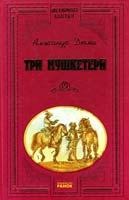 Дюма Александр Три мушкетери 978-966-08-0798-3