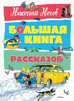 Носов Николай Большая книга рассказов 978-5-389-12841-5