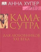 Анна Хупер Камасутра для любовников XXI века 5-17-026432-1, 5-271-09931-8, 1-4053-0001-9