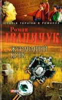 Іваничук Pоман Журавлиний крик 966-03-3587-3
