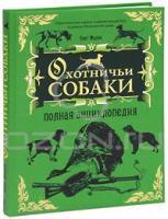 Олег Малов Охотничьи собаки. Полная энциклопедия 978-5-699-44201-0