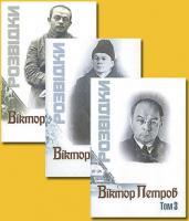 Петров Віктор Розвідки. В 3 томах 978-617-569-115-1