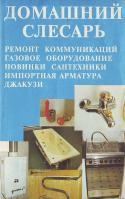 Шаберов А. С. сост. Домашний слесарь 5-89797-003-3