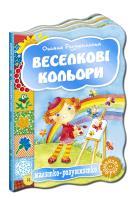 Радушинська Оксана Веселкові кольори. (картонка) 978-966-429-246-4