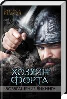 Джеймс Л. Нельсон Хозяин форта. Возвращение викинга. Книга 3 978-617-12-2291-5