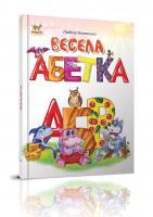 Курмашев Р.Ф. Весела абеткаДитяча абетка: граємо, вчимося, зростаємоДитяча абетка: граємо, вчимося, зростаємо 978-617-695-399-9
