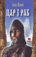 Білик І.І Цар і раб.Історичний роман 966-539-492-4
