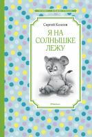 Козлов Сергей Я на солнышке лежу 978-5-389-16505-2