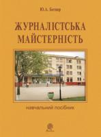 Ботнер Юрій Адольфович Журналістська майстерність : навчальний посібник 978-966-10-2744-1