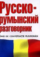 Русско-румынский разговорник (сост. Лазарева Е.И.) 5-17-026153-5, 5-271-09726-9, 5-9578-1148-3