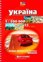 Україна: Атлас автомобільних шляхів: 1 : 500 000 + 55 планів міст
