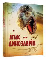 Сюзанна Девідсон, Стефані Тернбул, Лаура Паркер Атлас динозаврів 978-966-948-371-3