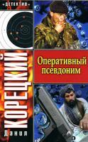 Данил Корецкий Оперативный псевдоним 978-5-17-039618-4, 978-5-271-14773-9