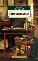 Бердяев Николай Самопознание 978-5-389-03356-6