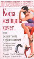 Алекса Джой Шерман, Николь Токантинс Когда женщина хочет..., или Белый танец с продолжением 5-699-05982-2