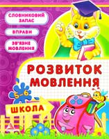Плотникова Олена Розвиток мовлення. 5—6 років 978-617-594-330-4