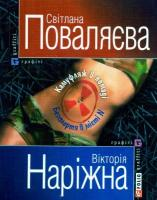 Поваляєва Світлана Камуфляж в помаді; Безсмертя в місті N 966-03-3581-4