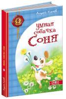 Усачев Андрей Умная собачка Соня 978-966-429-284-6