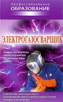 Электрогазосварщик 978-985-513-488-7