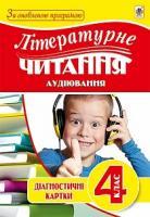 Будна Наталя Олександрівна Літературне читання. аудіювання : діагност. карт.:  4 кл. 978-966-10-5038-8