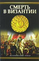 Юлия Кристева Смерть в Византии 978-5-17-046122-6, 978-5-9713-6916-5, 978-5-9762-4455-9