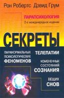 Рон Робертс, Дэвид Грум Парапсихология 5-93878-106-х, 0-340-76168-7