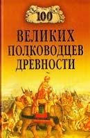 Шишов Алексей 100 великих полководцев древности 978-5-9533-4191-2