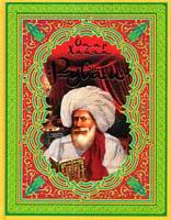 Омар Хайям Рубаи 978-617-7268-05-4