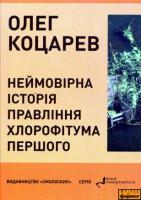 Коцарев Олег Неймовірна історія правління Хлорофітума Першого. Пригодницькі повідомлення 978-966-2164-01-5